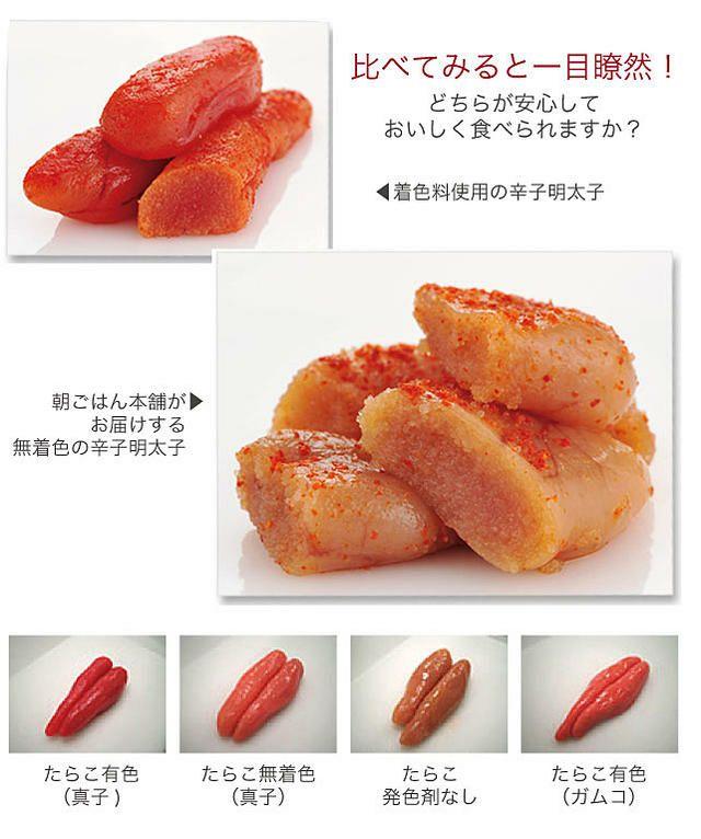 発色剤不使用 無着色 辛子明太子 300g×2P