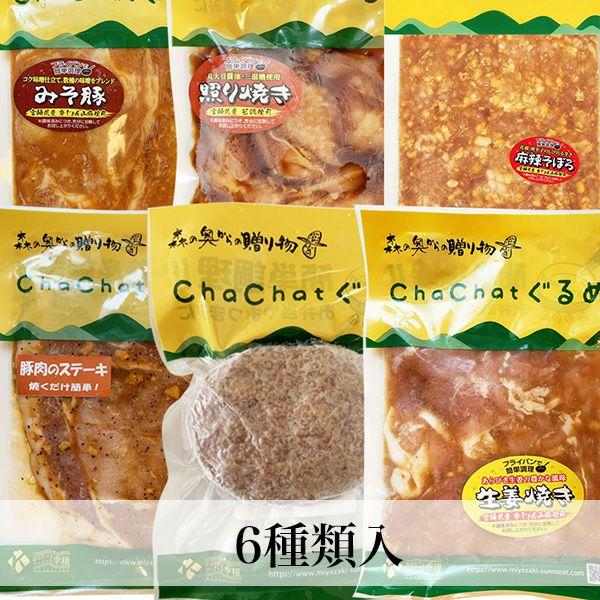 お惣菜バラエティパック 6種入