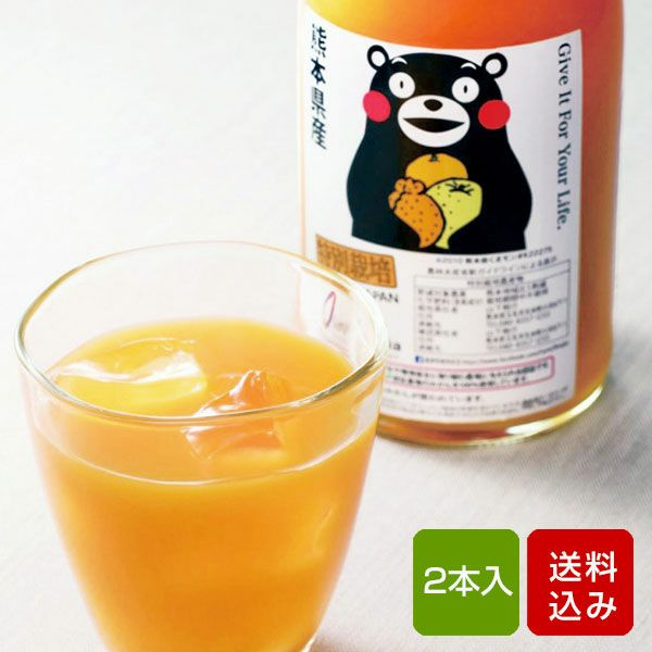 特別栽培みかんジュース 2本入 ストレートタイプ