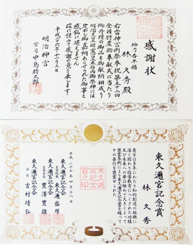 柚子胡椒 50g×3本